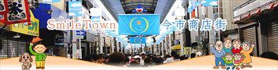 ◆今市商店街