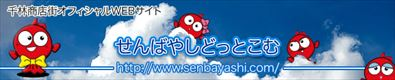 ◆せんばやしどっとこむ【千林商店街オフィシャルWEBサイト】