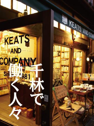 fudousan_keats1