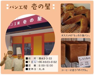 pantoko2_ishinoya2