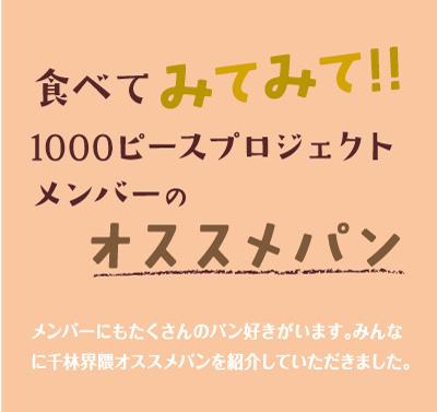 pantoko_osusumepan