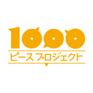 1000ピースプロジェクト