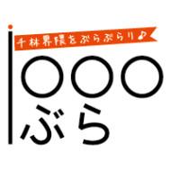 1〇〇〇ぶら