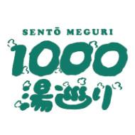 1000湯巡り