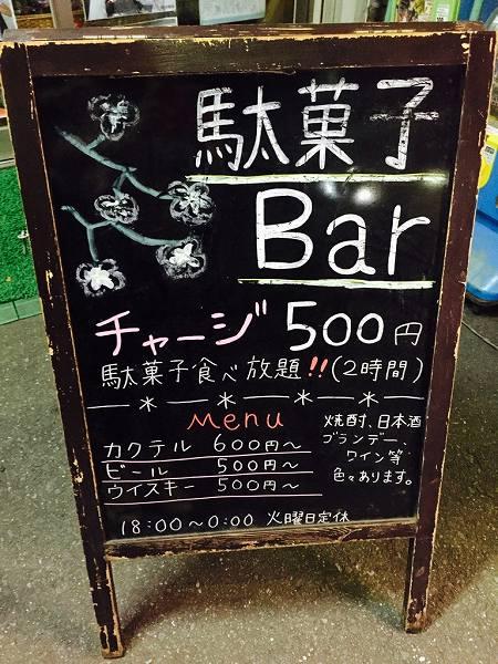 dagashi_20