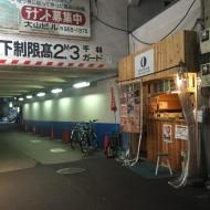 京阪千林駅のガード下、心地よいミニマム空間【立ち飲みカフェ&バー〝ビバスタ〟】