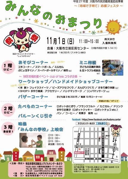 ikeda_20151023_10