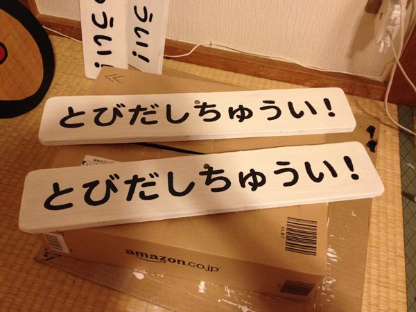 tobidashi_12