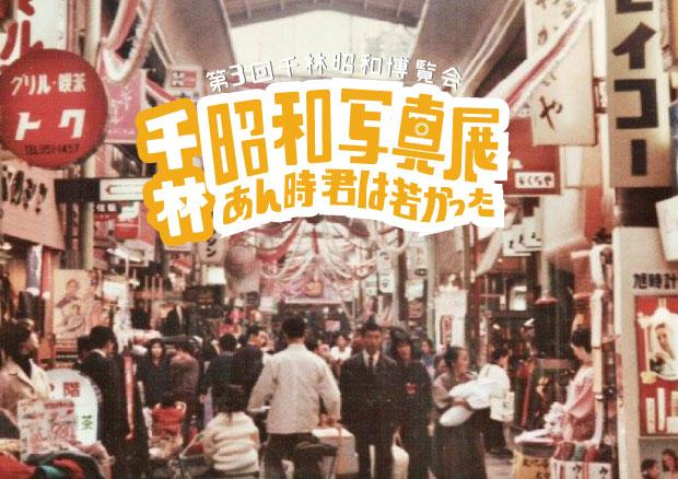 今後のイベント 千林昭和写真展 〜あん時、君は若かった〜 - 千林 ...