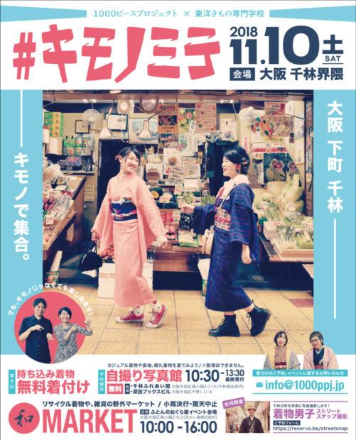 kimonomiteposter