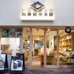 受け継がれるお茶の伝統【加藤銘茶本舗】